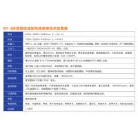 供应 广州宝悦厂家BY-1标准型燃油加热烤房