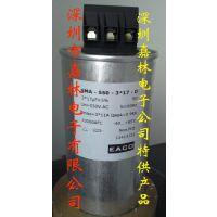 EACO三相滤波电容 SRP-850-20-FS