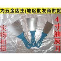 五金工具批发厂家 塑料油灰刀 铲刀 刮刀 清洁铲刀 4寸油漆刀