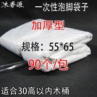 一次性泡脚袋足浴袋 55*65 足疗袋加厚 足浴盆洗脚袋塑料膜套