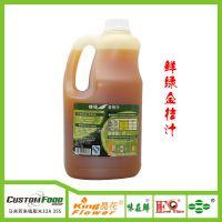 鲜活鲜绿金桔果汁2L皇茶8090珍珠奶茶原料批发设备技术配方盘锦