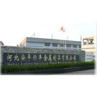 安平县恒丰金属制品有限公司
