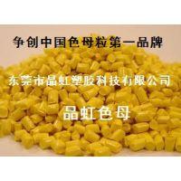 黄色母,吹膜黄色母,片材黄色母,食品级黄色母,黄色母粒