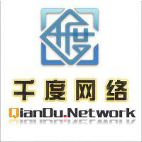 西安千度网络科技有限公司