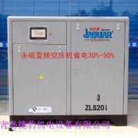 捷豹变频空压机捷豹省电空压机永磁变频空气压缩机
