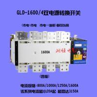 潮恒供应双电源切换开关 GLD-125/4双电源自动转换开关125A
