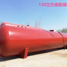 广州市出售菏锅集团50立方液氨储罐
