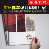 供应闵行区公司书本产品样本企业画册印刷 展会画册设计印刷