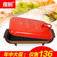 傻厨电烤锅 烧烤锅 电烤炉 电火锅 韩式烤肉专用炉 铝板锅底2878