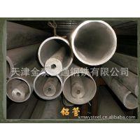金泰现货供应7075铝合金管 铝合金棒现货批发