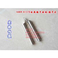白光电热镊子头 A1378镊子头  原装进口HAKKO白光A1378电热镊子头