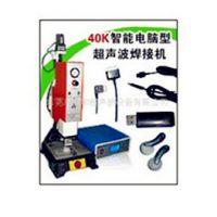 东莞超声波塑料焊接机|女士内衣肩带焊接机