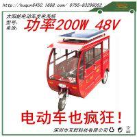 深圳互群科技工厂 太阳能电动三轮车太阳能发电多跑20公里