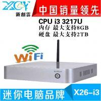 免费铺货 新创云X26-i3 cpu 3217u 超薄主机 塑胶外壳电脑主机