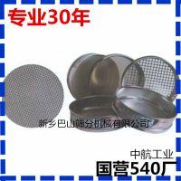 国家标准试验筛 304不锈钢标准筛 高质量高精度标准检验筛