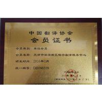 静海翻译机构-天津英语翻译服务公司找畅宇中心-文件商务陪同
