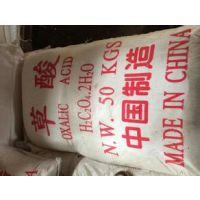 厂家直销草酸 洗涤专用 清洗剂 工业级 漂白专用 高纯度
