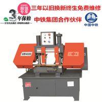 gb4220金属带锯床厂家 20带锯床报价 广速机床