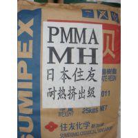 PMMA MH 日本住友化学 注塑级 透明级 光学级 型材