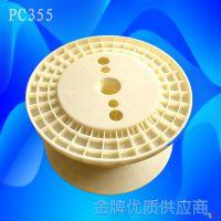 线缆线盘供应商、abs塑料线盘DIN355厂家直销价格