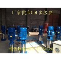 50GDL18-15*4 水泵、配件 水泵维修 空调泵 消防泵 污水泵 不锈钢泵 液下泵