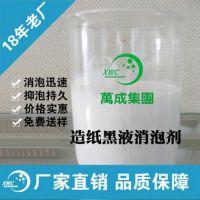 造纸黑液消泡剂 造纸专用消泡剂厂家 免费试样
