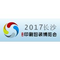 2017长沙(中部)智能印刷与文化创意产业博览会
