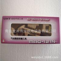 日本UHT MAG-121N 原装正品 微型手持研磨工具 【图】