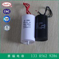 厂家直销CBB60D交流电动机电容器25uF