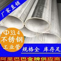 优质304不锈钢工业焊管33.4*1.5mm厂家直销