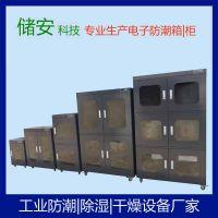 电子元器件/电阻 电容防潮防潮柜/元器件存储电子防潮柜