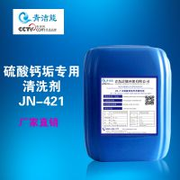 青洁能JN-116 硫酸钙垢专用清洗剂