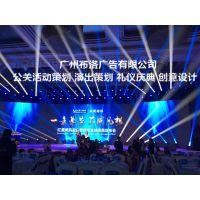 广州优秀的上市发布会创意方案策划会场设计布置舞台搭建公司