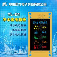 郑州跃龙YL-D1家用净水器电脑控制主板