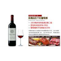供应武汉红酒批发法国波尔多二级庄玫瑰庄园干红葡萄酒2008年