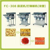 双管蒜泥机,蒜蓉机 ,打辣椒泥机FC-308