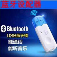 无线蓝牙音乐接收器 usb蓝牙音频接收器 蓝牙适配器 一件代发