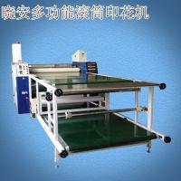多功能滚筒印花机 滚筒式升华转印机 滚筒升华转印设备 生产厂家