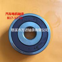 汽车发电机轴承 B17-127D 高温油脂,精品轴承,低噪音