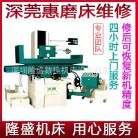 惠州磨床维修厂家 高精密磨床维修 恢复新机精度