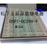 代理松下 DSP1-DC9V-F(AGP2017F)  原装现货继电器!价格优势!
