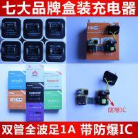 品牌充电器 USB充电器 小米华为直充充电头适配器 智能手机充电器