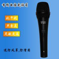 网络K歌 YY语音 电容式麦克风 录音话筒 有线星马出品