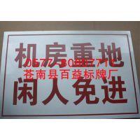 供应制作重工机械设备铝标牌 吊篮铭牌,不锈钢等标牌