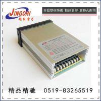 全铝型材防雨电源350W5V70A 诚联电源品质,常规电源价格A-350-5