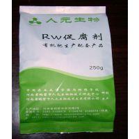 有机肥前景销路及有机肥生产菌剂厂家 18939288539