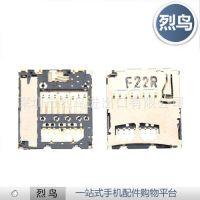 全新原装HTC G11 S710E手机SD卡卡座 内存卡卡槽现货批发