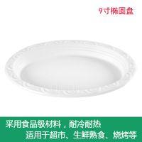 批发9寸椭圆一次性盘子塑料蛋糕烧烤加厚托盘餐具西餐盘牛排500个