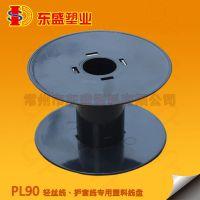 供应塑胶线轴、胶轴、放线盘生产厂家、PC90塑料小线盘报价