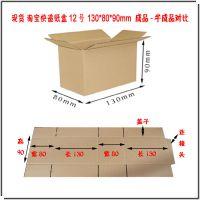 现货12号快递纸箱纸盒13X8X9 A3B/K3A/K3K加强材质印刷的要定做